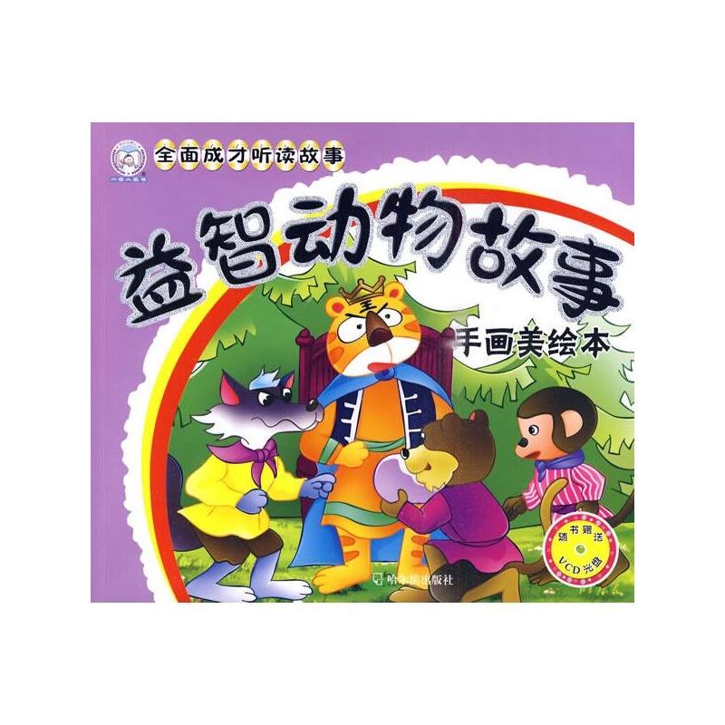 益智动物故事:手画美绘本 哈尔滨出版社图片