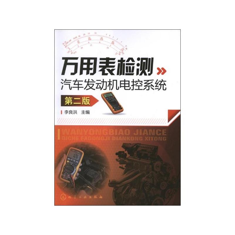 《万用表检测汽车发动机电控系统(第2版)
