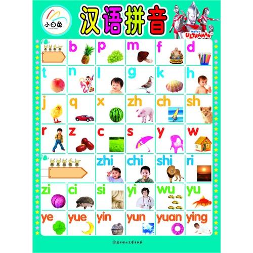 小白兔童书馆*超人双面挂图2/汉语拼音