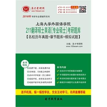 [考研题库]2016年上海大学外国语学院211翻译硕士