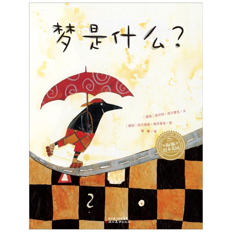 海豚绘本花园:梦是什么(平装)