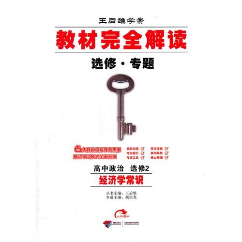 ...中政治选修2 经济学常识 选修 专题 教材完全学案 2011年9月印刷