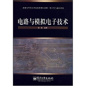 电路与模拟电子技术