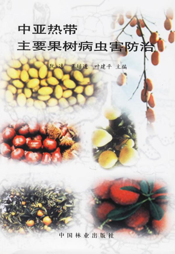 中亚热带主要果树病虫害防治