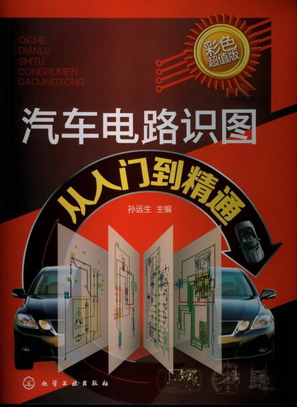 汽车电路识图从入门到精通(彩色超值版)