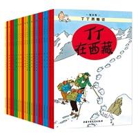 再特价:《丁丁历险记》(大开本)套装共22册