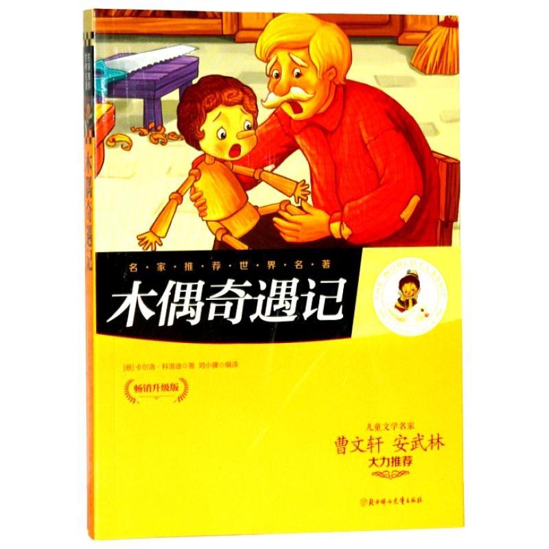 木偶奇遇记 一年级课外书少儿童书籍畅销书