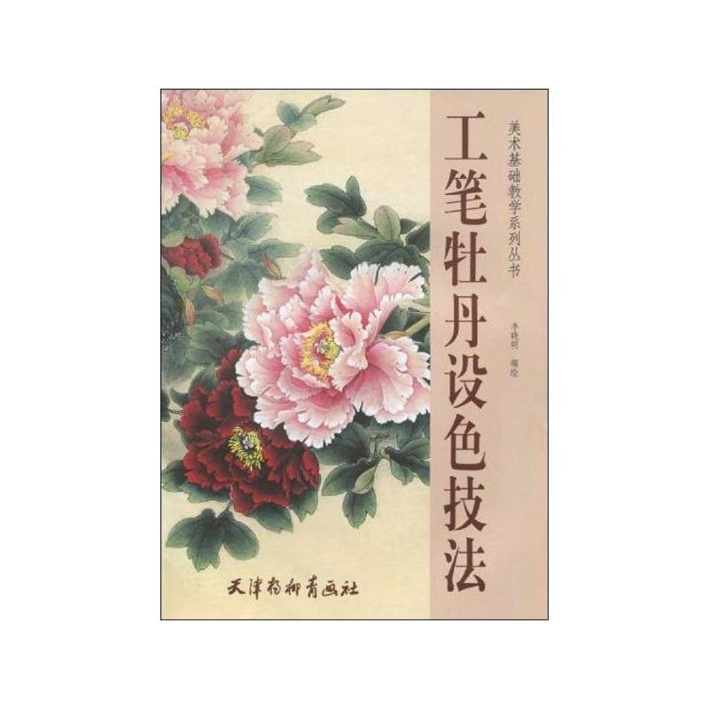 00 宋画临习.花卉 李晓明 1 条评论) 40.80 工笔牡丹特写 江水沐 24.