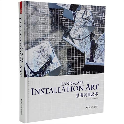 景观装置艺术 景观设计手绘图 细节图纸 园林景观设计书籍