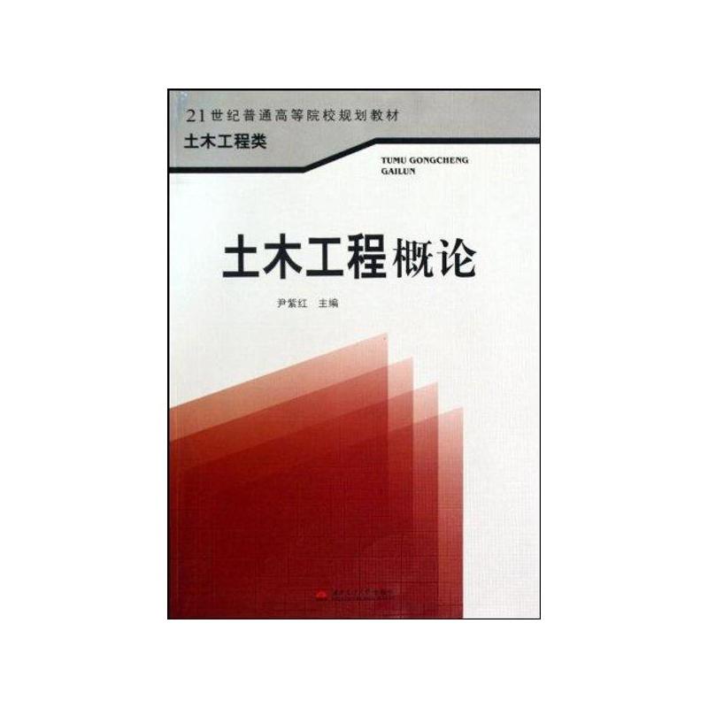【土木工程概论 尹紫红图片】高清图