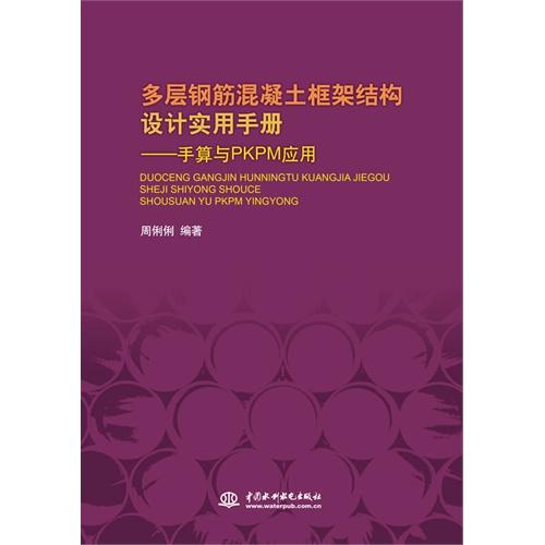 【多层钢筋混凝土框架结构设计实用手册--手算与pkpm