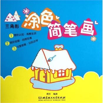 《三角形涂色简笔画 黄忻》