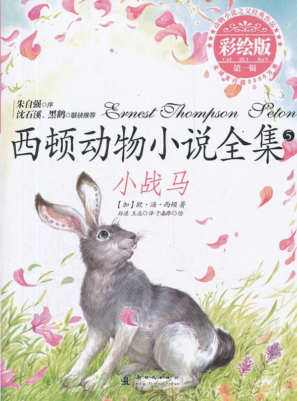 西顿动物小说全集(彩绘版)——小战马图片