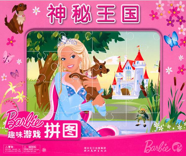 芭比趣味游戏拼图 神秘王国图片