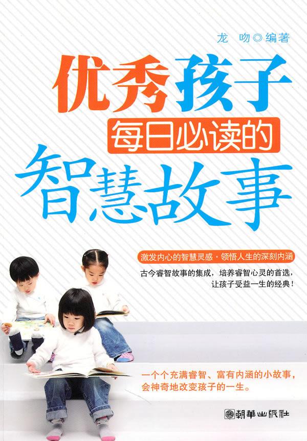 《优秀孩子每日必读的智慧故事》电子书下载 - 电子书下载 - 电子书下载