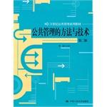 公共管理的方法与技术(第二版)(21世纪公共管理系列教材)