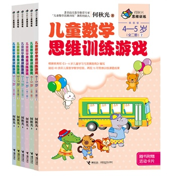 儿童数学思维训练游戏(全六册)(著名幼儿数学教育