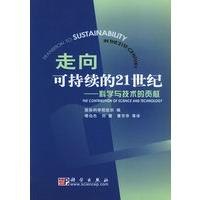 《走向可持续的21世纪:科学与技术的贡献》封面
