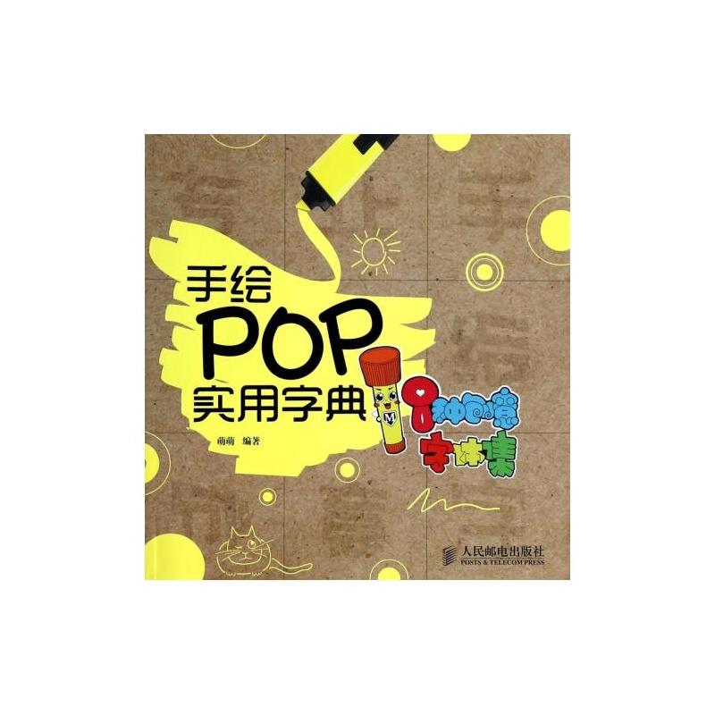 手绘pop实用字典(8种创意字体集)