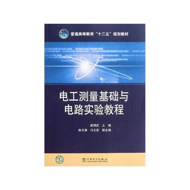 电工测量基础与电路实验教程 颜湘武
