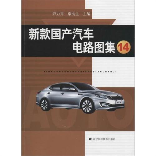 新款国产汽车电路图集(14)