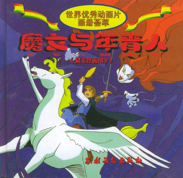 ·木偶奇遇记/世界优秀动画片画册