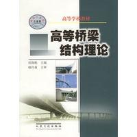 《高等桥梁结构理论――高等学校教材》封面