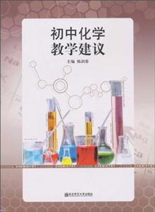 初中新课程案例优秀教学设计与数学-广东省义化学初中教学设计doc图片