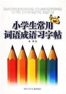 小学生常用词语_