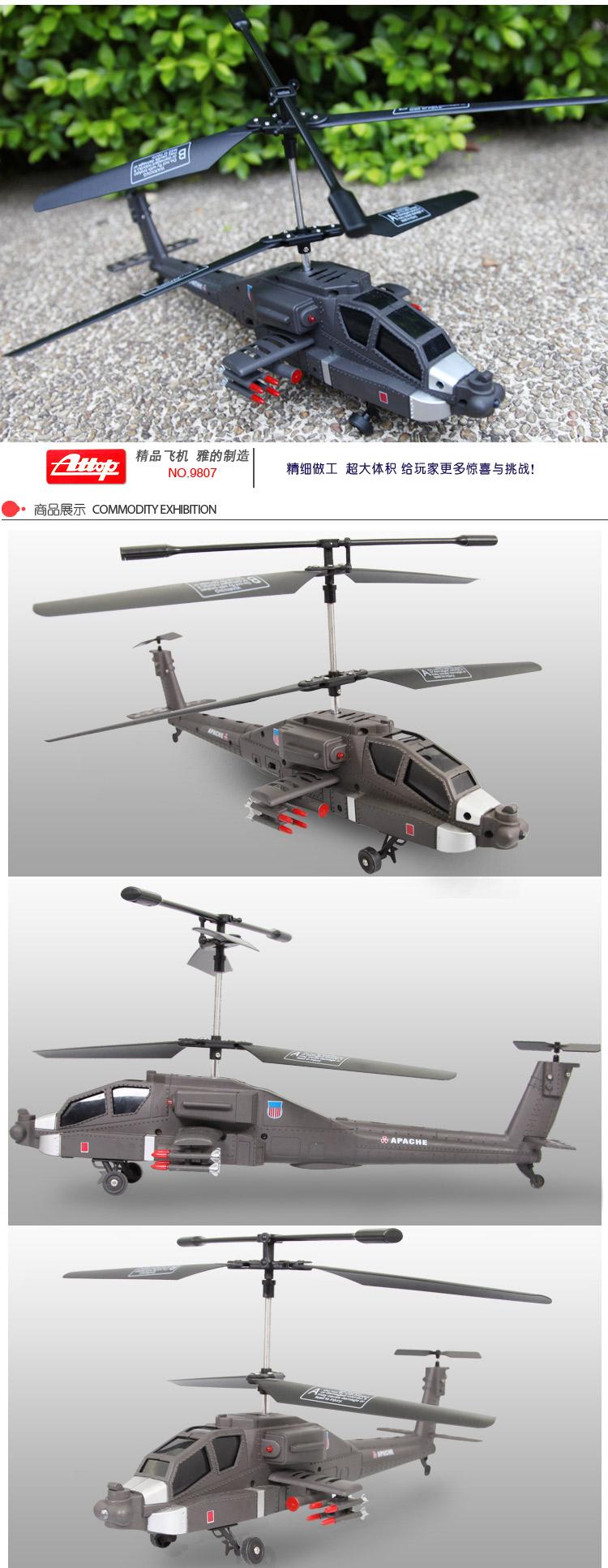 5通道遥控飞机 儿童玩具 陀螺仪直升机 航模yd-9807 黑灰色