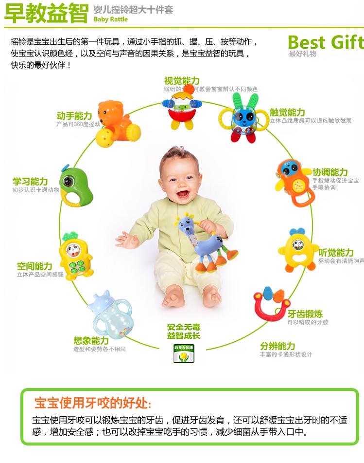 优贝比 可爱卡通的婴儿摇铃组合十件套3318 (礼盒装牙胶摇铃)新生儿