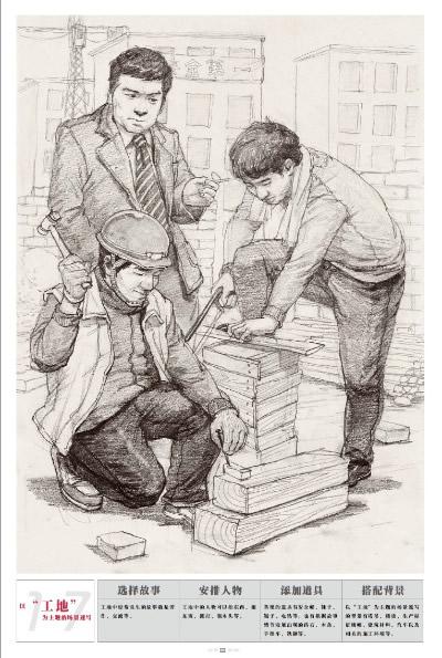 速写人物组合两个年轻人三人行公园一角两人组   速写书线