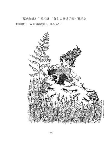 过了一会儿,他苏醒过来,发现自己躺在一堆枯树叶儿和干枝丫上.
