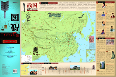 图说中国历史·战国