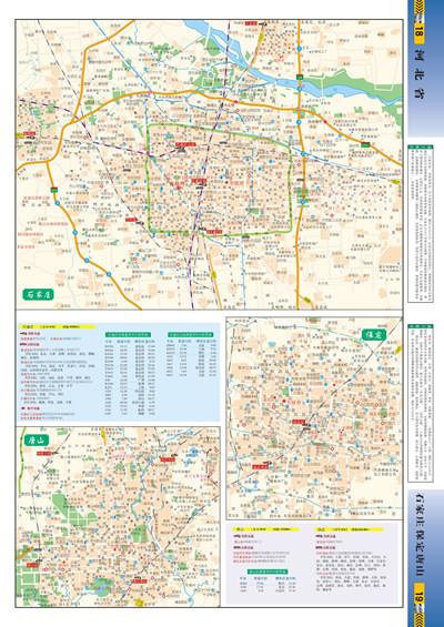 中国交通地图册(全新版)(2014最新版,全新的视觉感受