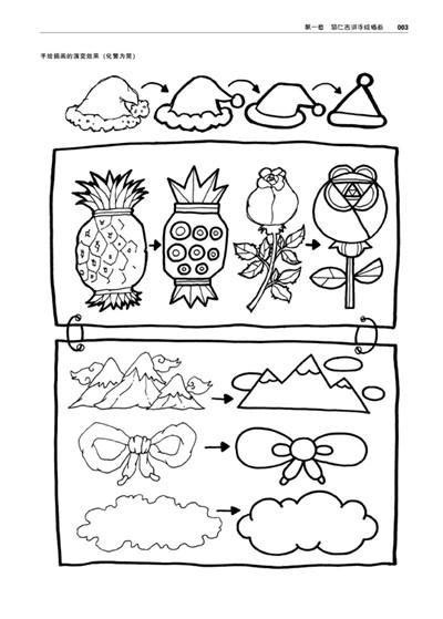 《跟pop大师学手绘插画