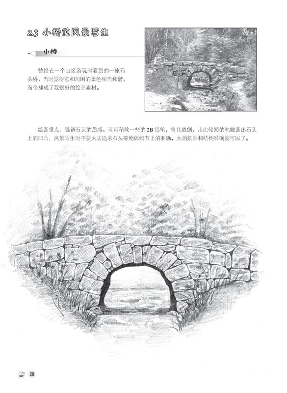 山水小桥风景简笔画