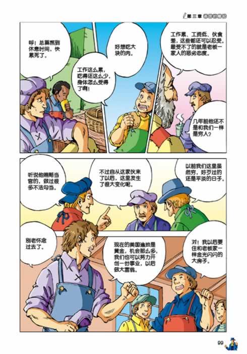 我的第一本世界历史知识漫画书