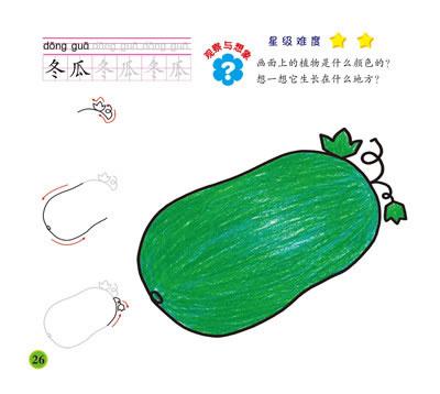蒙纸一笔画 水果蔬菜篇 经典卡通形象,快乐轻松临摹,激发孩子绘画