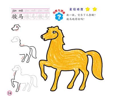 《蒙纸一笔画》收取了许多孩子们喜闻乐见的形象,卡通形象简单,可爱
