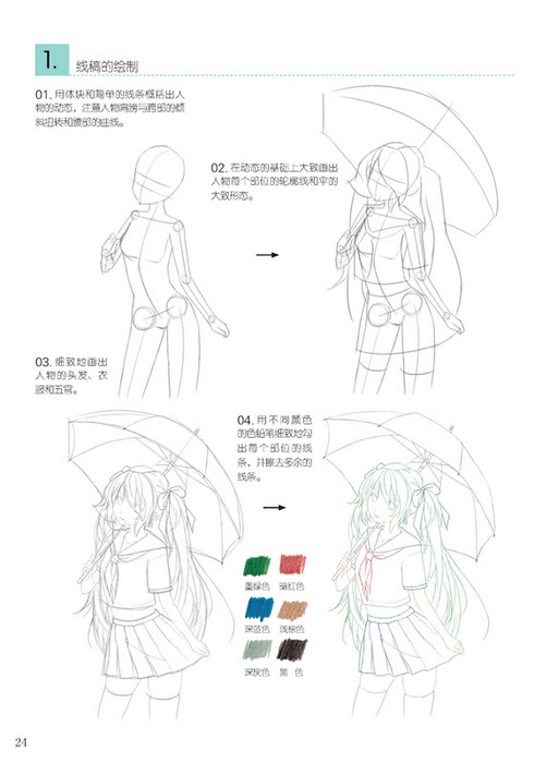 色铅笔画动漫从入门到精通——综合-云仓百货