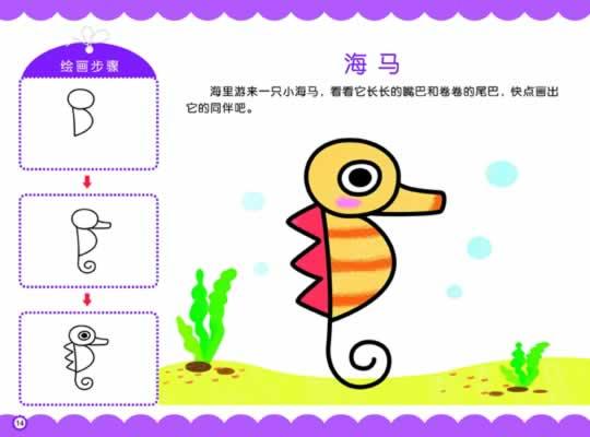 我爱简笔画:海洋动物(2-6岁适用)