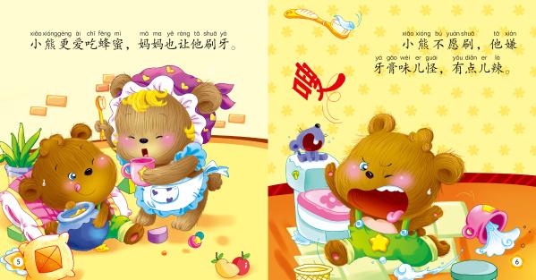 小宝贝成长必读故事:小熊喜欢刷牙啦