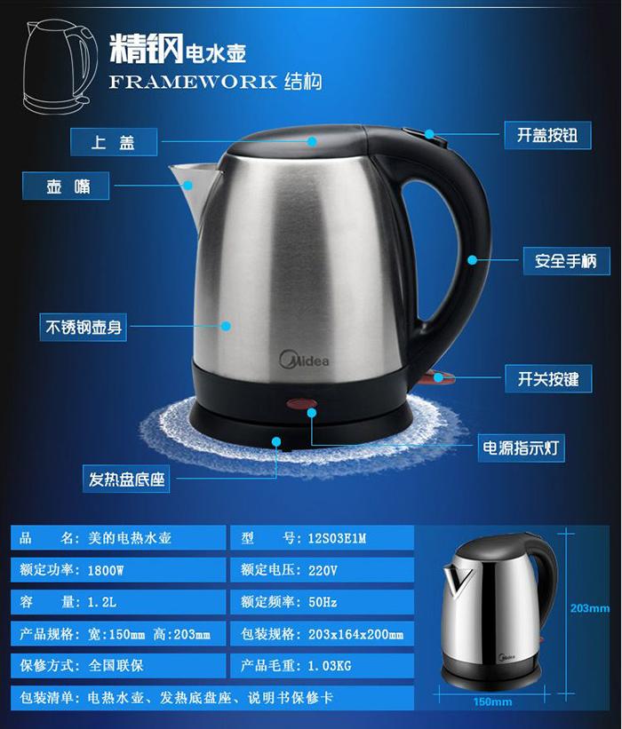 不锈钢电热水壶美的电水壶