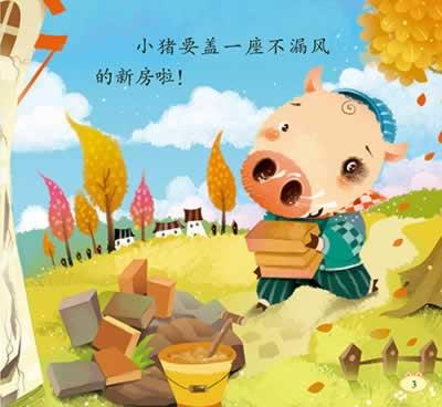 好宝宝咕噜咕噜图画书:成长故事 小猪盖房子
