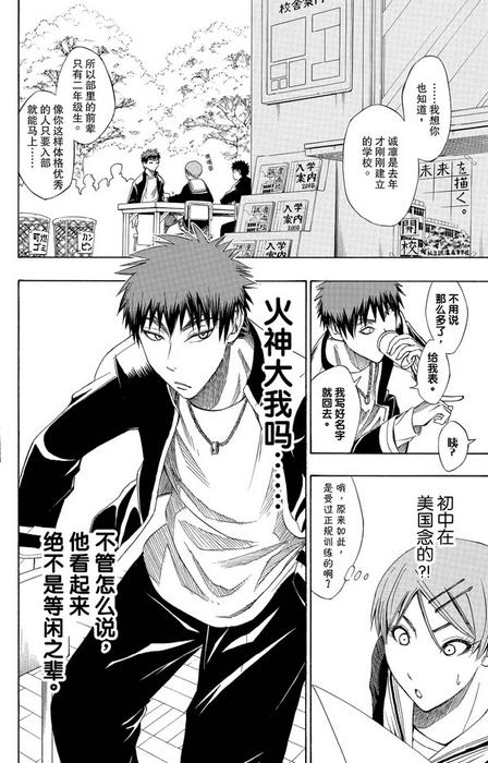黑子的篮球1 5套装特别版 红遍中国大江南北的日本漫画最新热点,大