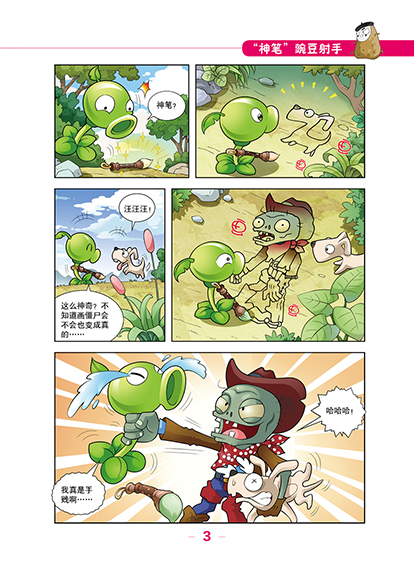 植物大战僵尸2(极品爆笑多格漫画4)
