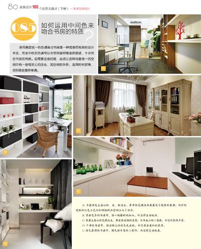 家装设计100个创意关键点(下册)--私密空间设计/理想
