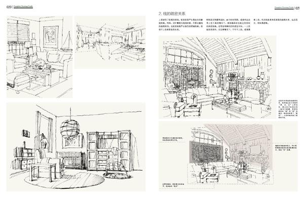 完全绘本--零基础室内手绘快题表现