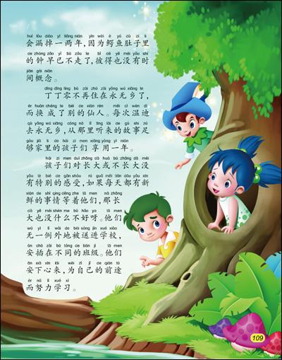 《爱上阅读:小飞侠彼得·潘(感动孩子心灵的世